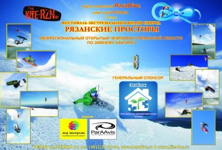 ryazanskie-prostory-2012